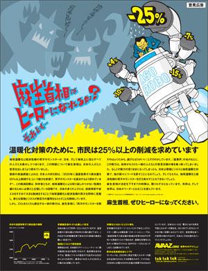 OpinionAd_Nikkei_Final_rev3_resized.jpg